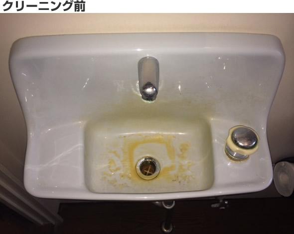 洗面所 クリーニング前