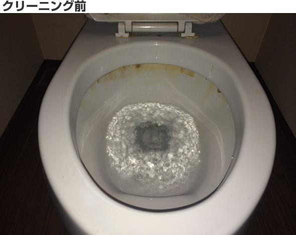 トイレ クリーニング前
