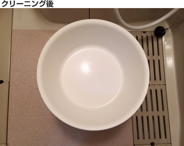 浴室 おけ 洗面器 クリーニング後