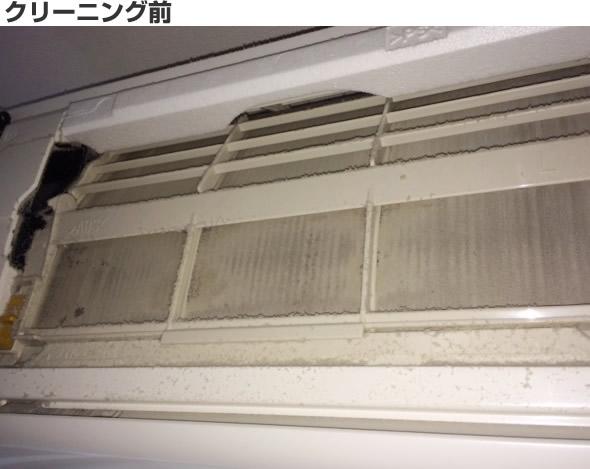 お掃除機能付エアコン フィルター クリーニング前
