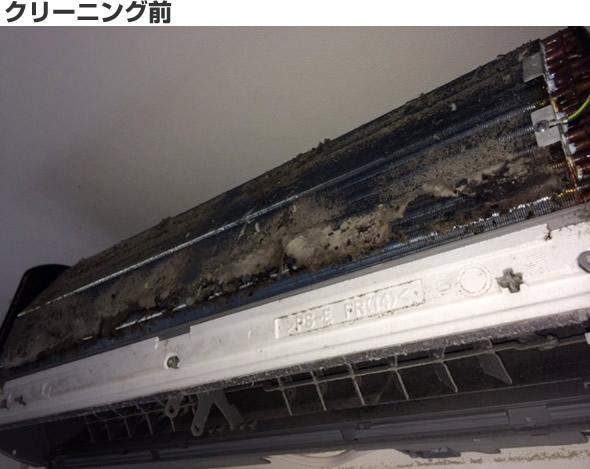 お掃除機能付エアコン 熱交換器 クリーニング前
