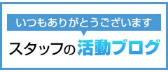 店長の活動ブログ